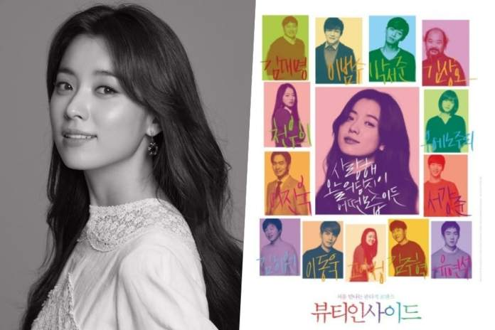 Han Hyo Joo Shares Her Thoughts On Upcoming