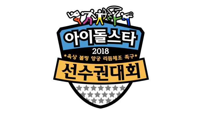 """- ISAC 2018 - """"Idol Star Athletics Championships"""" Announces Sports And Part Of Lineup For Chuseok Special  - ISAC 2018 - """"Idol Star Athletics Championships"""" Announces Sports And Part Of Lineup For Chuseok Special"""