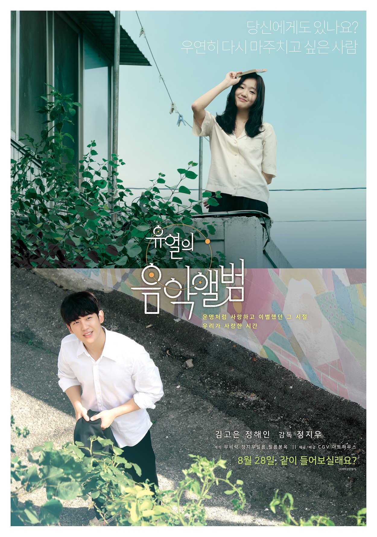 Tune In For Love : Watch:, Separate, Reunite, Trailer, Upcoming, About, Longing, Soompi