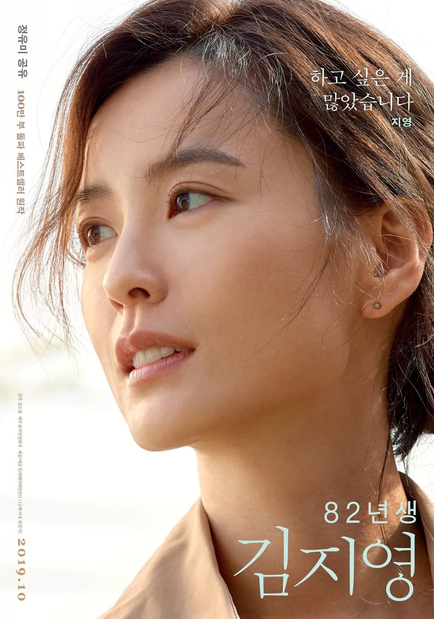 "Kim Ji Young Born 1982 : young, Filled, Concern, Upcoming, ""Kim, Young,, 1982"", Soompi"
