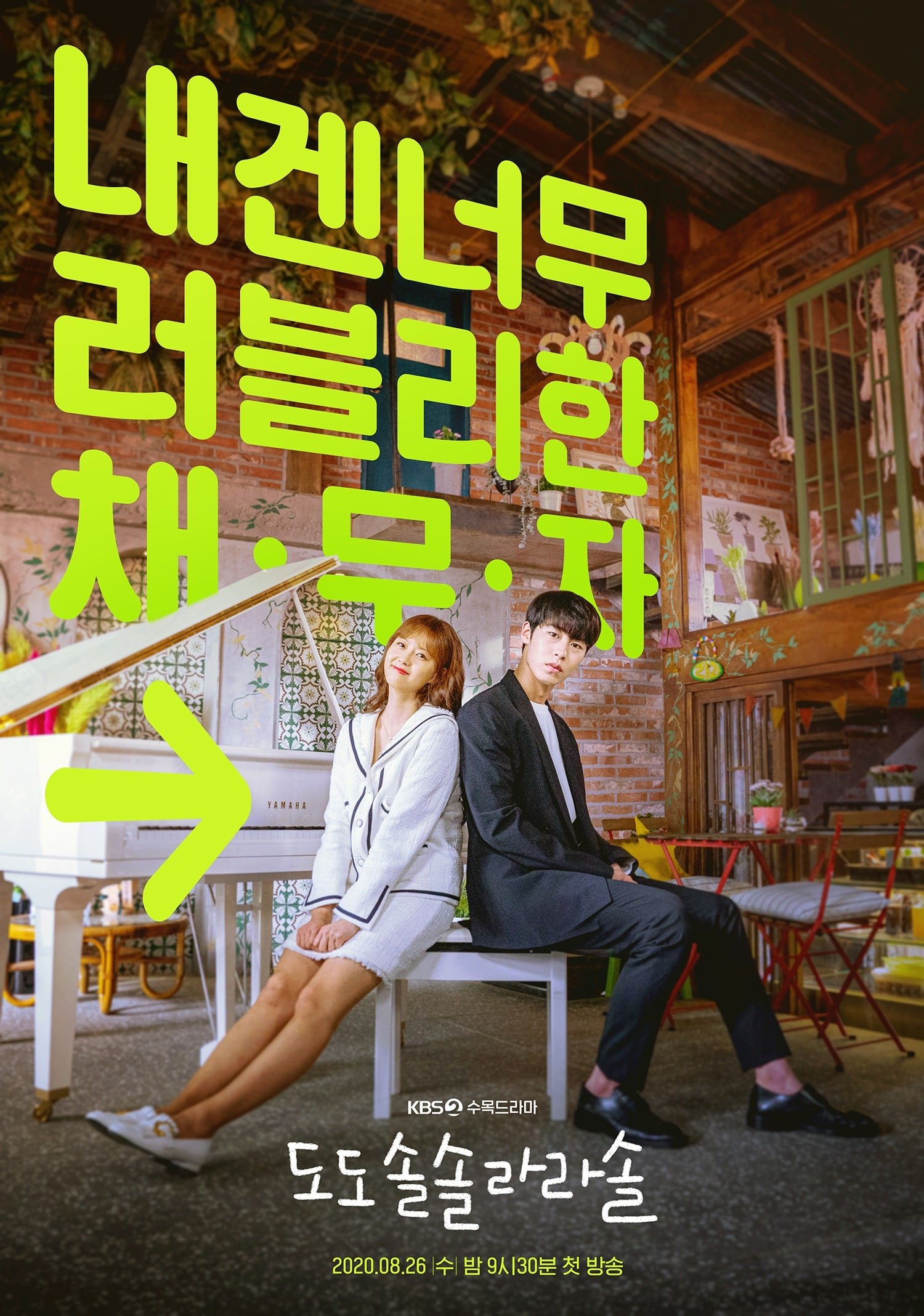 Drakorindo Extraordinary You : drakorindo, extraordinary, Upcoming, Romantic, Comedy, Unveils, Poster, Soompi