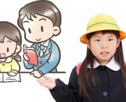 入学準備 小学生 勉強