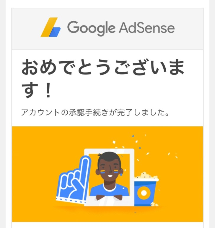 Googleアドセンス 申請通過