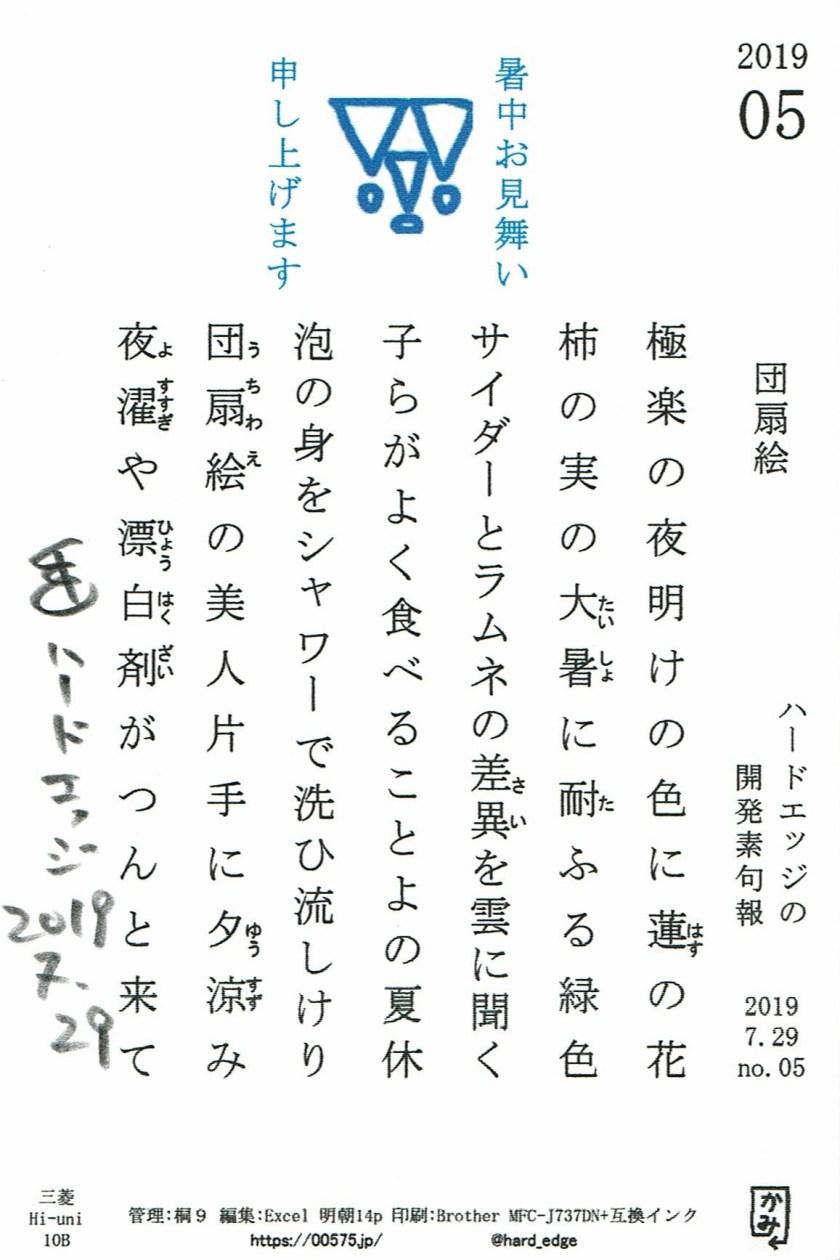 開発素句報 2019-05