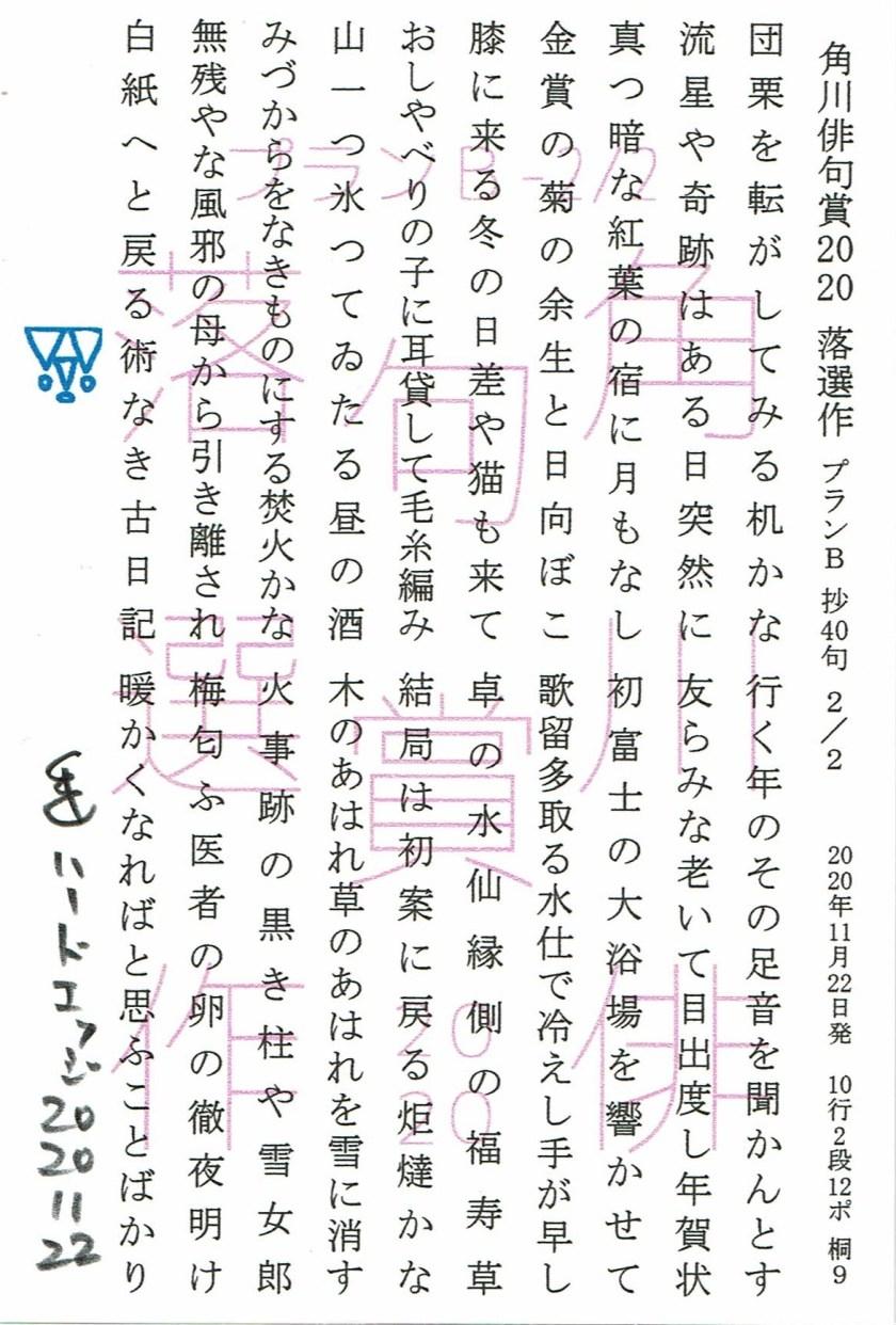 角川俳句賞2020 落選葉書