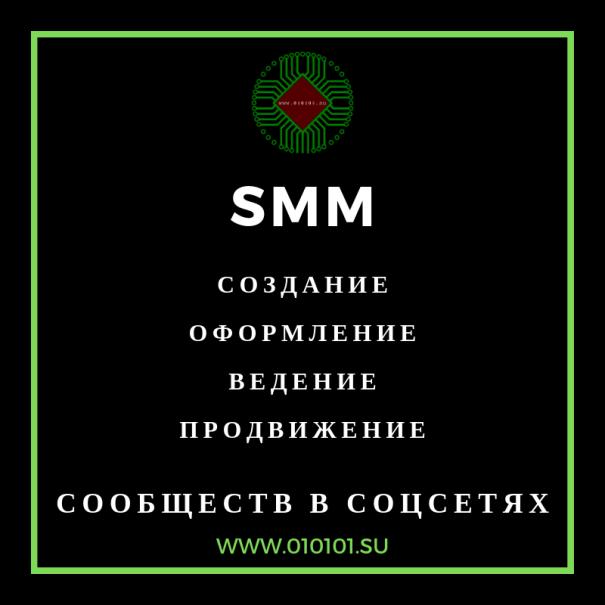 smm_смм_маркетинг
