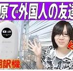 今流行りの翻訳機ポケトークを使って外国人と話せるか検証動画