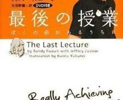 最後の授業(youtube)