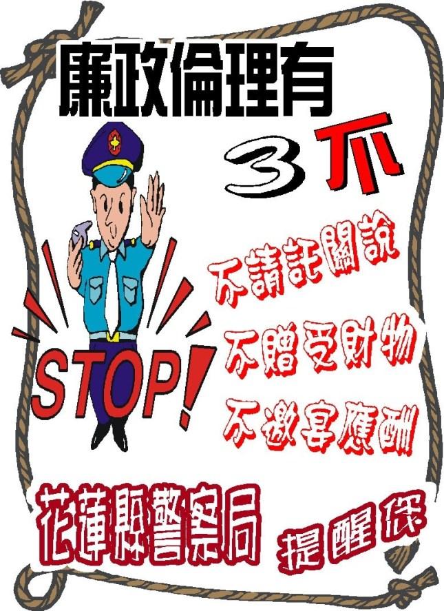 警察宣導二