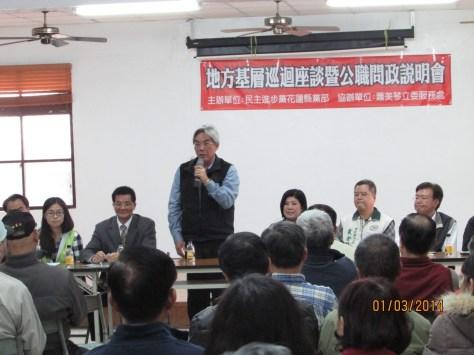 民進黨地方座談會