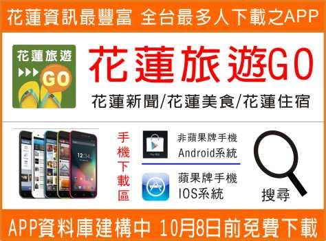 花蓮app廣告