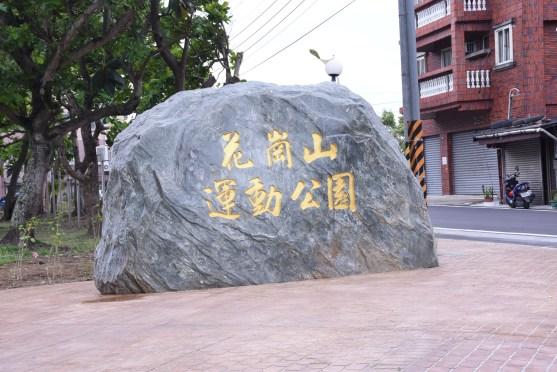 1070418花崗山地景_180418_0016