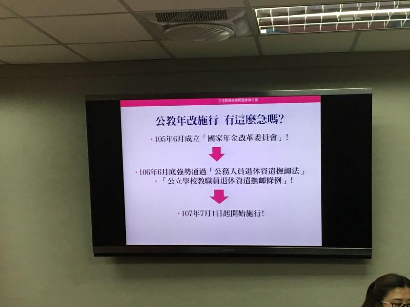 9-5會期台北開會_180430_0248
