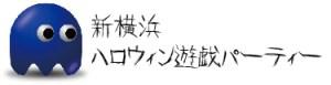 出演者大募集中!!【10/22(土)20:00~】新横浜ハロウィン遊戯パーティー