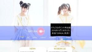 なちゅぽのピチ★ぱち★ホリデー~新曲発表&うーちゃん誕生日SP~