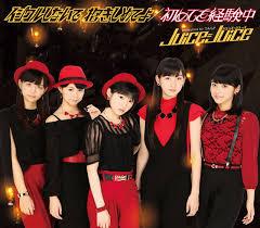 新年1月|Juice=Juice「イジワルしないで抱きしめてよ」|アイドル振付・完コピ・カバーダンススクール新横浜