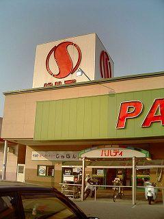 パルディ因島店