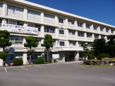 瀬戸田高校