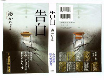 湊 かなえ 告白 告白 (2010年の映画) - Wikipedia