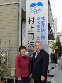 村上司法事務所