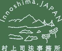 村上司法事務所(因島土生町)