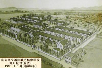 福山誠之館中学校