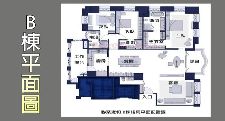 七期聯聚雍和社區 介紹 b棟棟格局 平面圖 家具配置圖 佩君0908-364-505