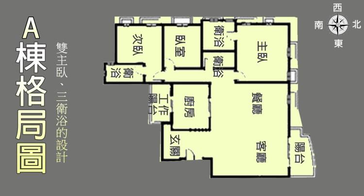 南七期哲園方邸社區 介紹  A棟格局圖 佩君098-364-505