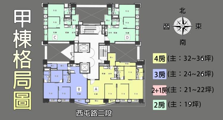 惠宇觀市政社區 介紹 甲棟棟別圖 格局圖 佩君 0908-364-505
