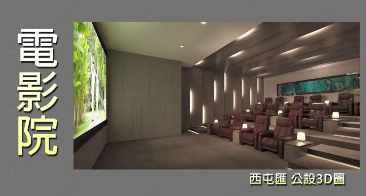 坤聯發西屯匯社區 介紹 公設 電影院 佩君0908-364-505