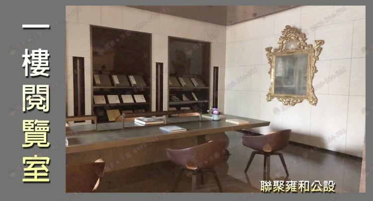 七期聯聚雍和社區 介紹 1樓公設:閱覽室 佩君0908-364-505