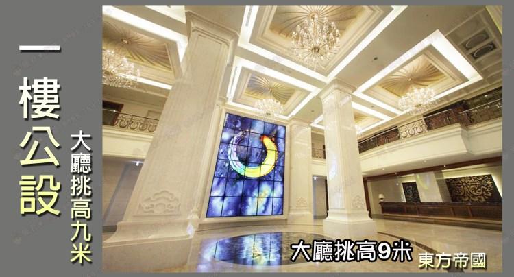 七期總太東方帝國社區 介紹 公設 大廳 挑高9米 佩君 0908-364-505