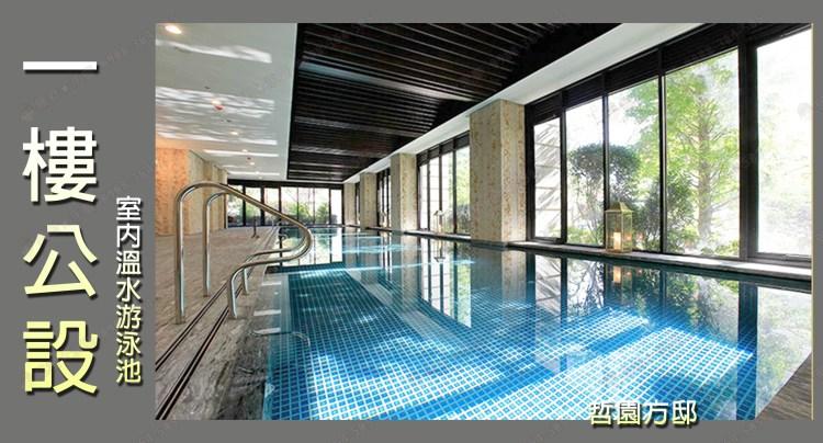 南七期哲園方邸社區 介紹  一樓公設室內溫水泳池 佩君098-364-505