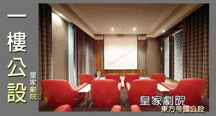 七期總太東方帝國社區 介紹 公設 皇家劇院 佩君 0908-364-505