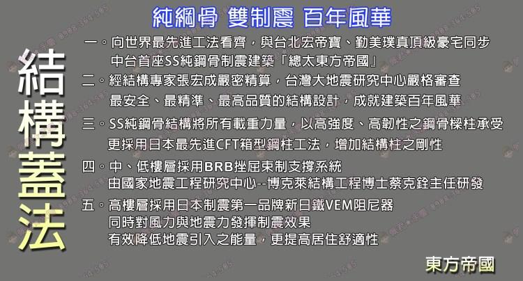 七期總太東方帝國社區 介紹 結構蓋法  佩君 0908-364-505 外觀照