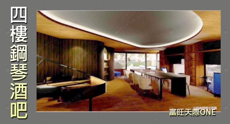富旺天際W ONE社區 介紹  公設:4樓鋼琴酒吧 佩君0908-364-505
