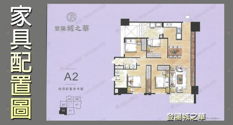 機捷登陽城之華社區 介紹 A2棟 家具配置圖 佩君0908-364-505