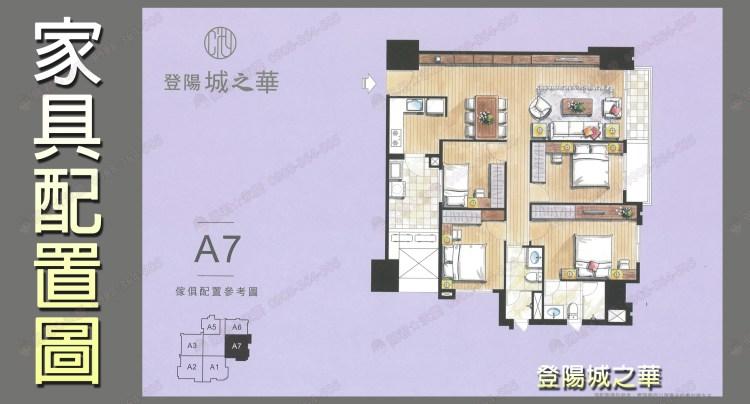機捷登陽城之華社區 介紹 A7棟 家具配置圖 佩君0908-364-505
