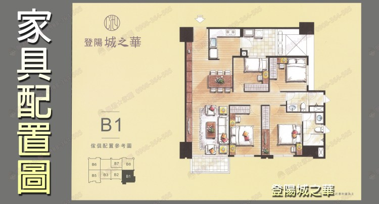 機捷登陽城之華社區 介紹 B1棟 家具配置圖 佩君0908-364-505