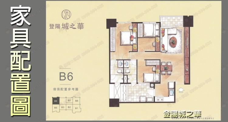 機捷登陽城之華社區 介紹 B6棟 家具配置圖 佩君0908-364-505