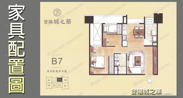 機捷登陽城之華社區 介紹 B7棟 家具配置圖 佩君0908-364-505