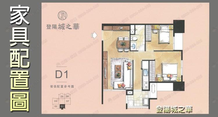 機捷登陽城之華社區 介紹 D1棟 家具配置圖 佩君0908-364-505