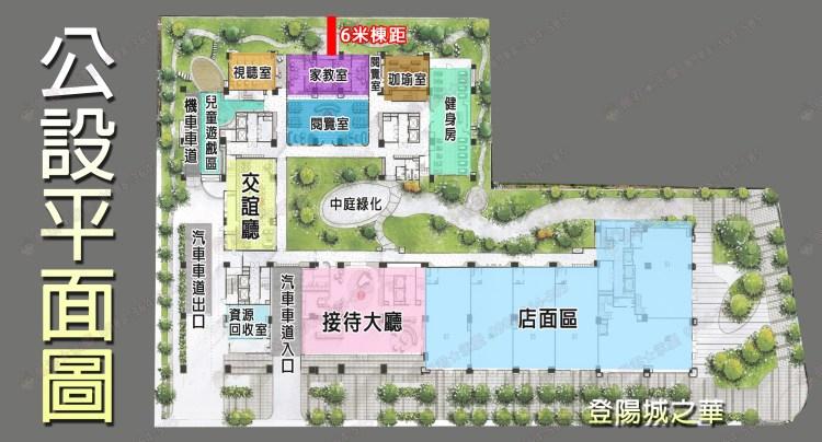 機捷登陽城之華社區 介紹 公設平面圖 佩君0908-364-505
