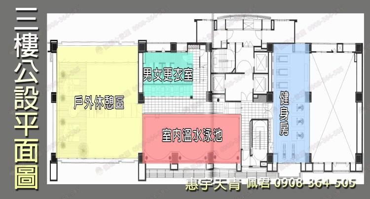 府會園道-惠宇天青社區 介紹 3樓公設平面圖 佩君 0908-364-505