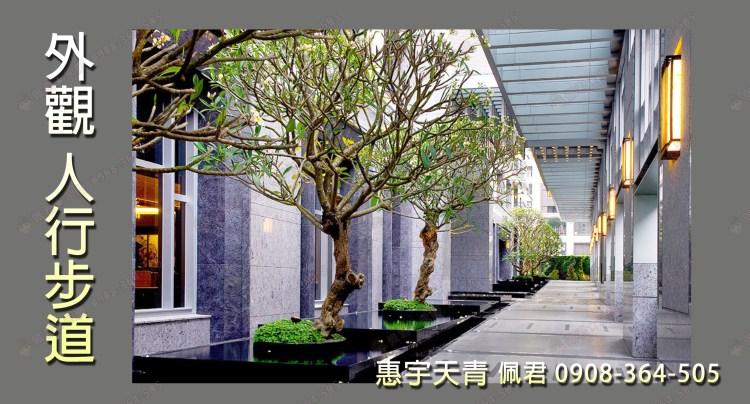 府會園道-惠宇天青社區 介紹 人形道 佩君 0908-364-505