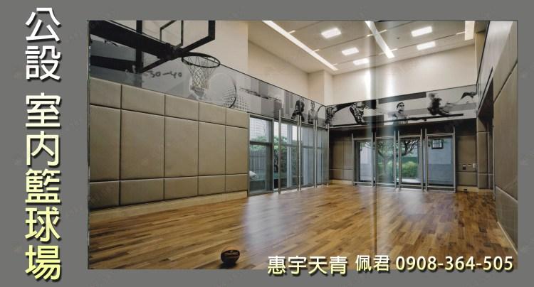 府會園道-惠宇天青社區 介紹 1樓公設 室內籃球場 佩君 0908-364-505