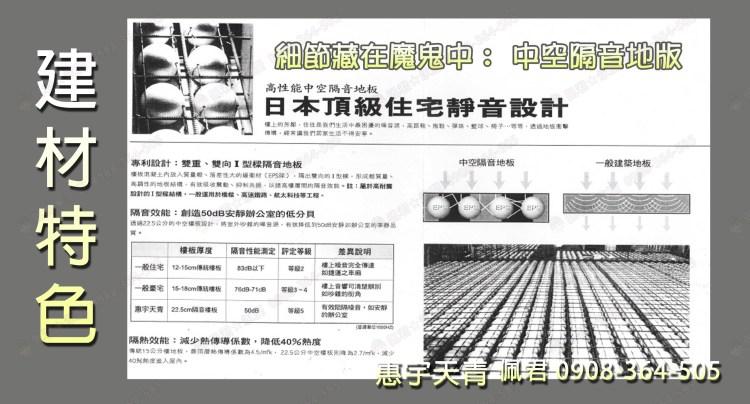府會園道-惠宇天青社區 介紹 建材特色 佩君 0908-364-505