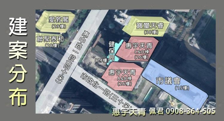 府會園道-惠宇天青社區 地理位置介紹 佩君 0908-364-505