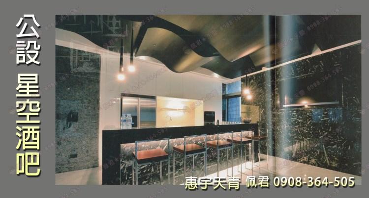 府會園道-惠宇天青社區 介紹 公設 星空酒吧 佩君 0908-364-505