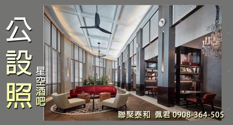 七期聯聚泰和社區 介紹  公設 星空酒吧 佩君0908364505